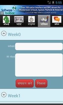Happy Pregnancy Ticker - Hindi apk screenshot