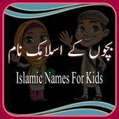 Bachon Kay Islamic Name icon