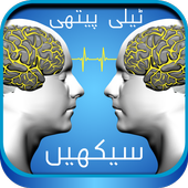 Telepathy - Learn to Read Mind icon