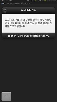 XecureExpress for Mobile 보안메일 apk screenshot