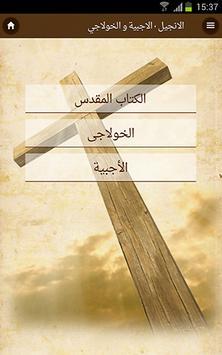 Arabic Bible and Agpeya poster