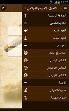 Arabic Bible and Agpeya apk screenshot
