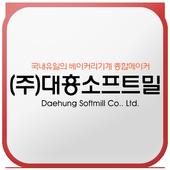 (주)대흥소프트밀 icon