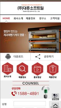 (주)대흥소프트밀 poster