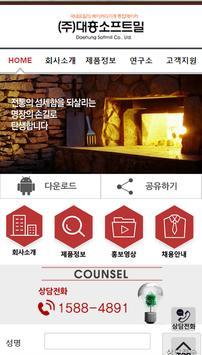 (주)대흥소프트밀 apk screenshot