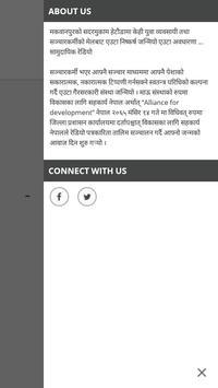 Radio Makwanpur apk screenshot