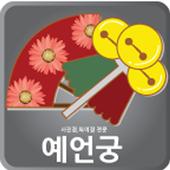 사진점 예언궁옥보살 icon