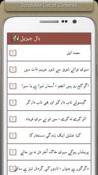 Bal e Jibreel by Allama Iqbal apk screenshot