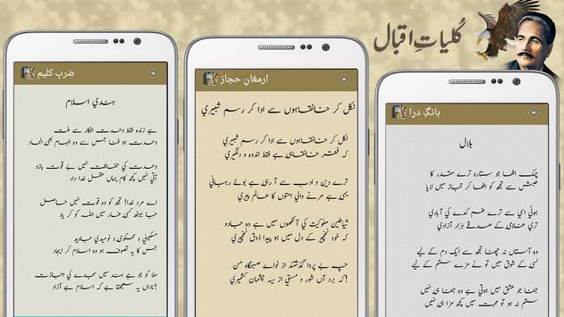 Kulliyat e Iqbal apk screenshot