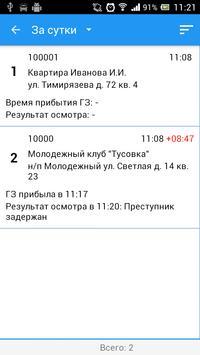 Экипаж Приток-А apk screenshot