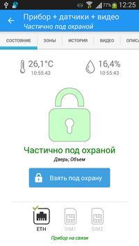 Охрана Приток-А poster