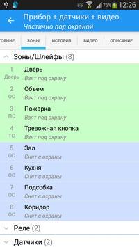 Охрана Приток-А apk screenshot