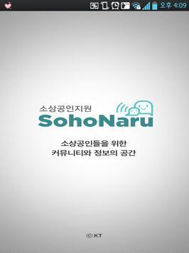 소호나루 poster