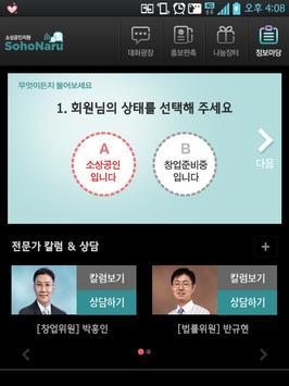 소호나루 apk screenshot