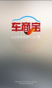 车商宝 poster