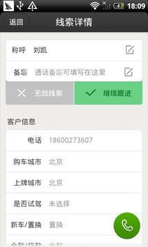 车商宝 apk screenshot