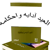 العيد ادابه و احكامه icon