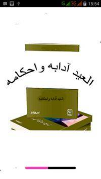 العيد ادابه و احكامه poster