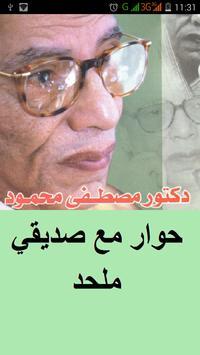 حوار مع صديقي ملحد poster