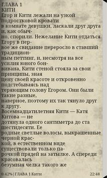 Эмобой - Антон Соя apk screenshot