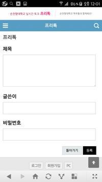 순천향대학교 프리톡 (순천향프리톡, 순피플) apk screenshot