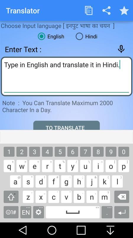 English hindi translate in words to english Hindi To
