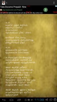 Thaneer Desam தண்ணீர் தேசம் apk screenshot