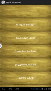 Akilan tamil Short Stories apk screenshot