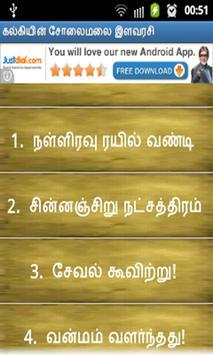 Solaimalai Ilavarasi by Kalki poster