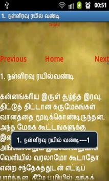 Solaimalai Ilavarasi by Kalki apk screenshot