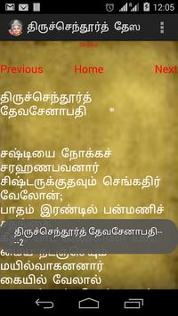 Sri Kanthasasti kavasam apk screenshot