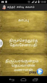 Sri Kanthasasti kavasam poster