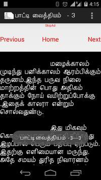 PaatiVaithiyam பாட்டிவைத்தியம் apk screenshot