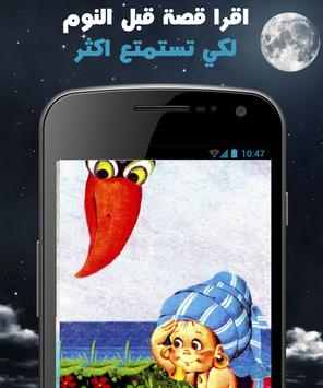 مغامرات سندباد apk screenshot