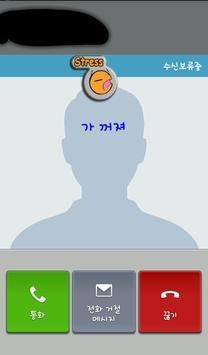 감성 전화 apk screenshot