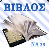 Βίβλος (Nestle-Aland), Greek icon