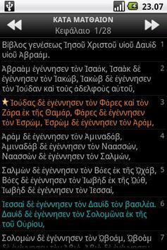 Βίβλος (Nestle-Aland), Greek apk screenshot