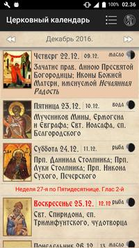 Russian Orthodox Calendar apk screenshot