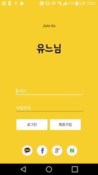 팬덤 유느님 (메뚜기, 유재석) poster