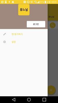 팬덤 유느님 (메뚜기, 유재석) apk screenshot