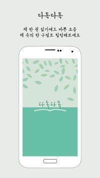 다독다독 poster