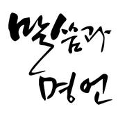 말씀과 명언 icon