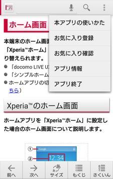 SO-03G 取扱説明書 apk screenshot