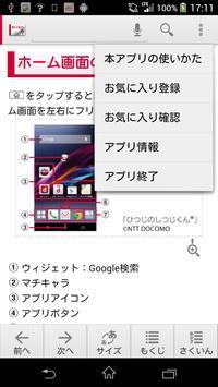 SO-01F 取扱説明書 apk screenshot