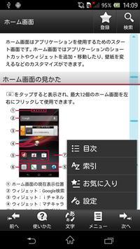SO-02E 取扱説明書 apk screenshot
