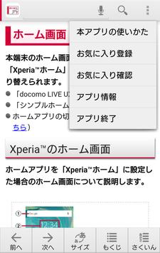 SO-04H 取扱説明書 apk screenshot