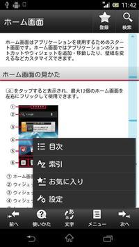SO-05D 取扱説明書 apk screenshot