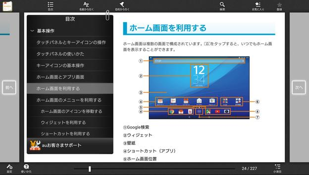 Xperia™ Z4 Tablet 取扱説明書 apk screenshot
