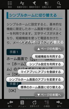 Xperia™ XZ 取扱説明書 apk screenshot