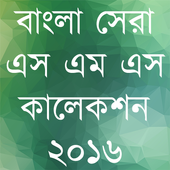 Bangla sms বাংলা এস এম এস 2017 icon